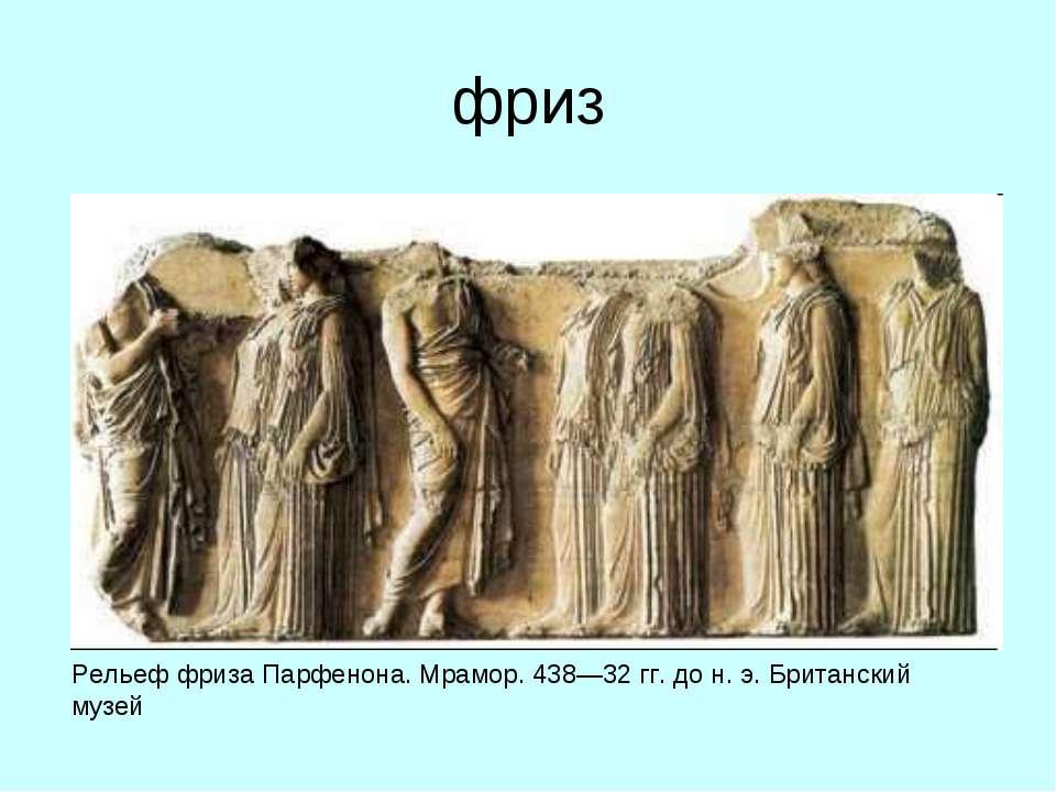 фриз Рельеф фриза Парфенона. Мрамор. 438—32 гг. до н. э. Британский музей