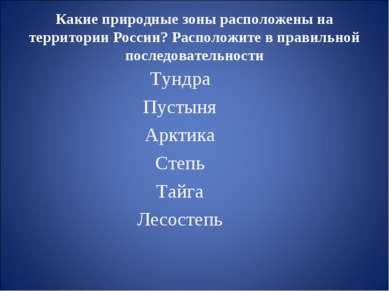 Какие природные зоны расположены на территории России? Расположите в правильн...