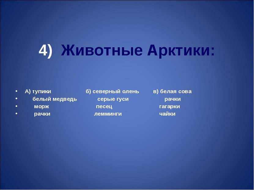 4) Животные Арктики: А) тупики б) северный олень в) белая сова белый медведь ...