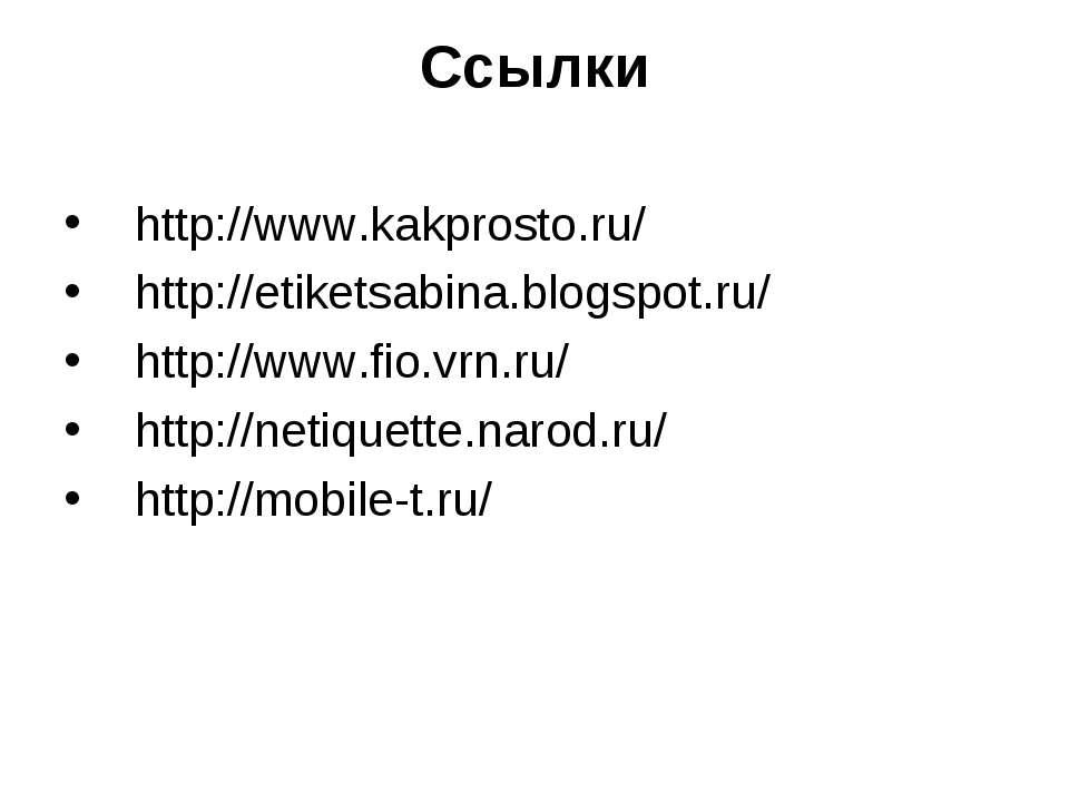 Ссылки http://www.kakprosto.ru/ http://etiketsabina.blogspot.ru/ http://www.f...