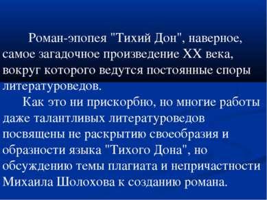 """Роман-эпопея """"Тихий Дон"""", наверное, самое загадочное произведение XX века, во..."""