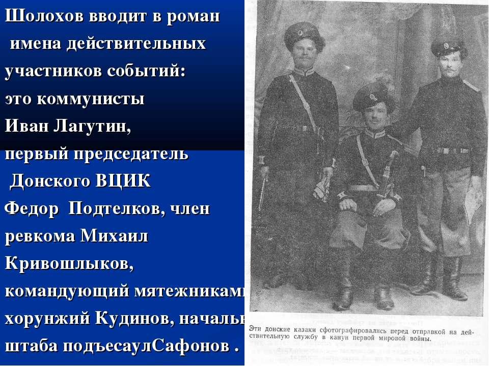 Шолохов вводит в роман имена действительных участников событий: это коммунист...