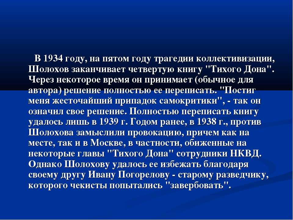В 1934 году, на пятом году трагедии коллективизации, Шолохов заканчивает четв...