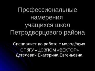 Профессиональные намерения учащихся школ Петродворцового района Специалист по...