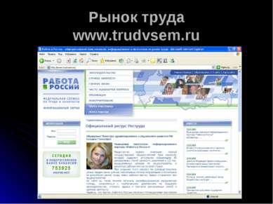 Рынок труда www.trudvsem.ru
