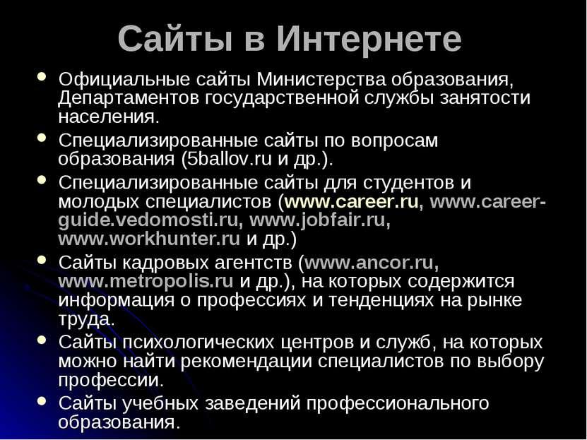 Сайты в Интернете Официальные сайты Министерства образования, Департаментов г...