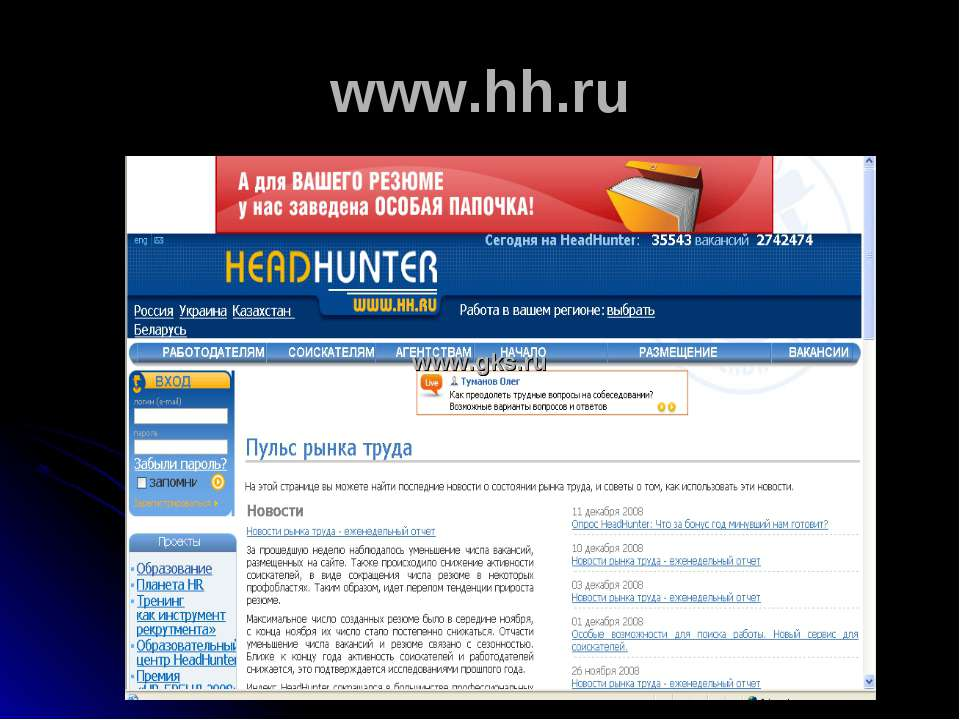 www.hh.ru www.gks.ru www.gks.ru