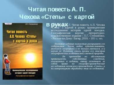 Читая повесть А. П. Чехова «Степь» с картой в руках Степаненко Л.Г. Читая пов...