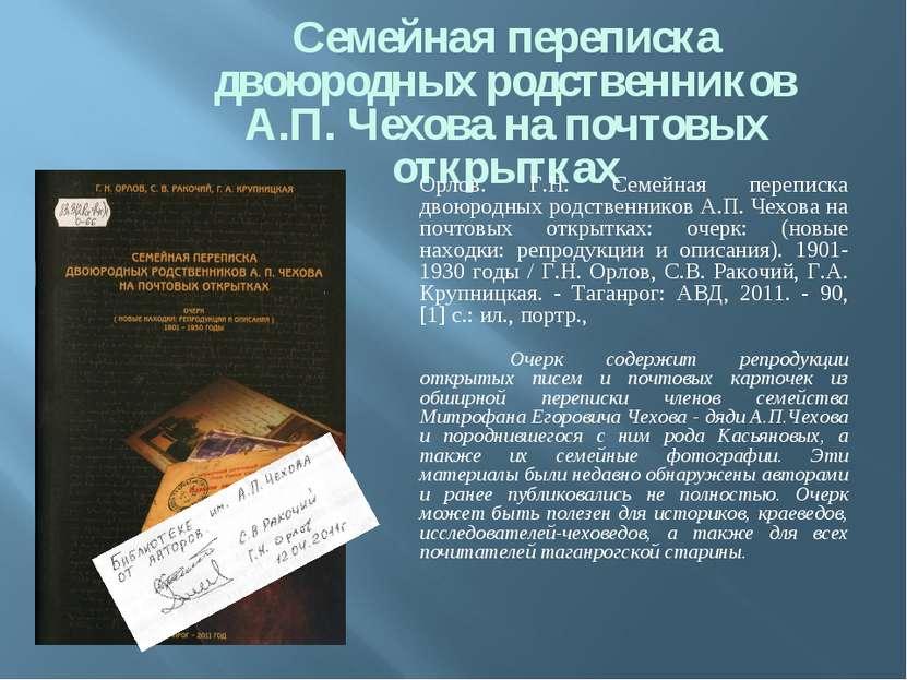 Семейная переписка двоюродных родственников А.П. Чехова на почтовых открытках...