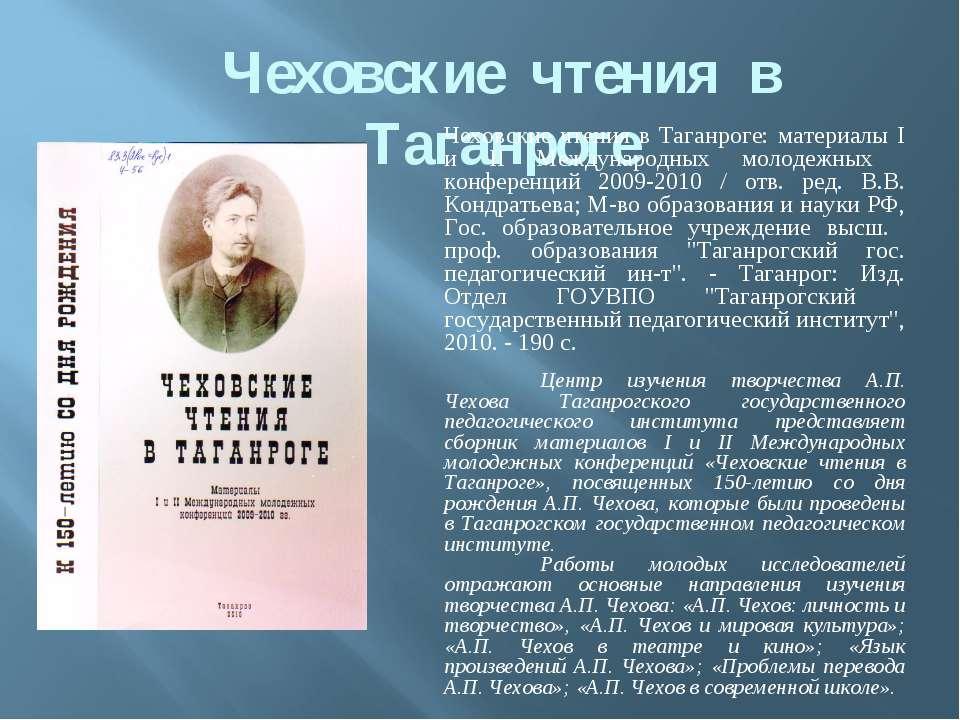 Чеховские чтения в Таганроге Чеховские чтения в Таганроге: материалы I и II М...