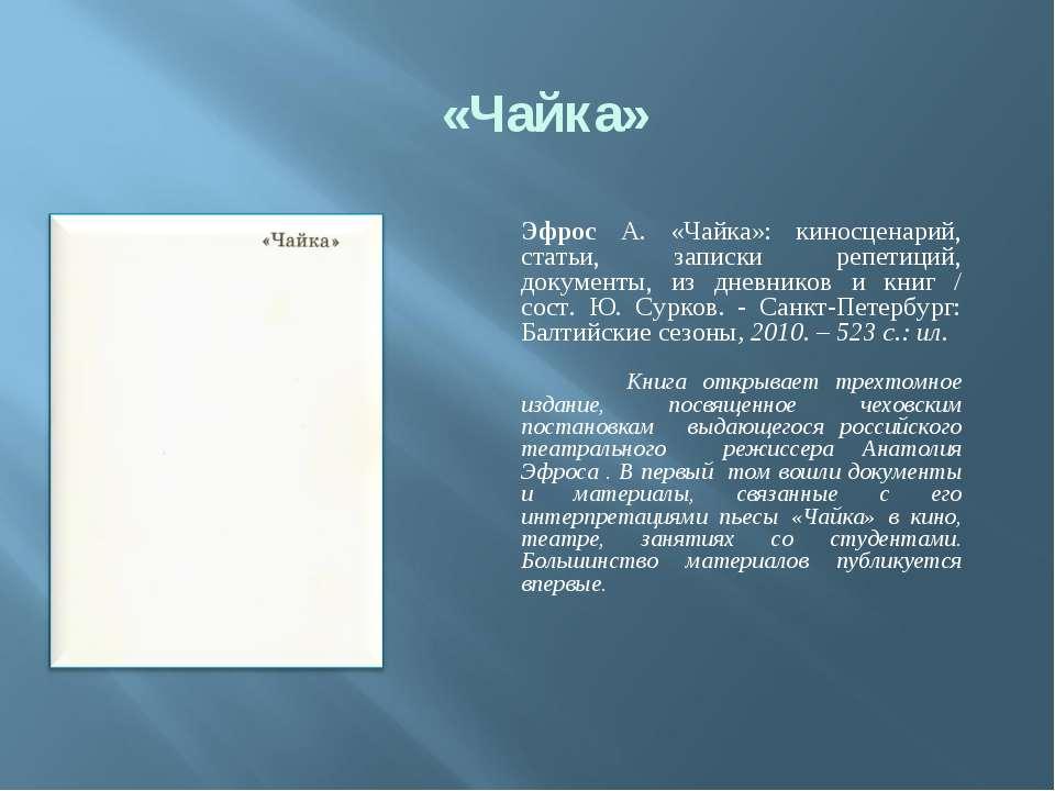 «Чайка» Эфрос А. «Чайка»: киносценарий, статьи, записки репетиций, документы,...