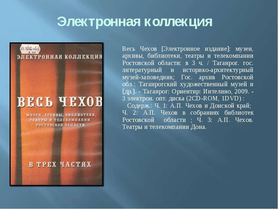 Электронная коллекция Весь Чехов [Электронное издание]: музеи, архивы, библио...