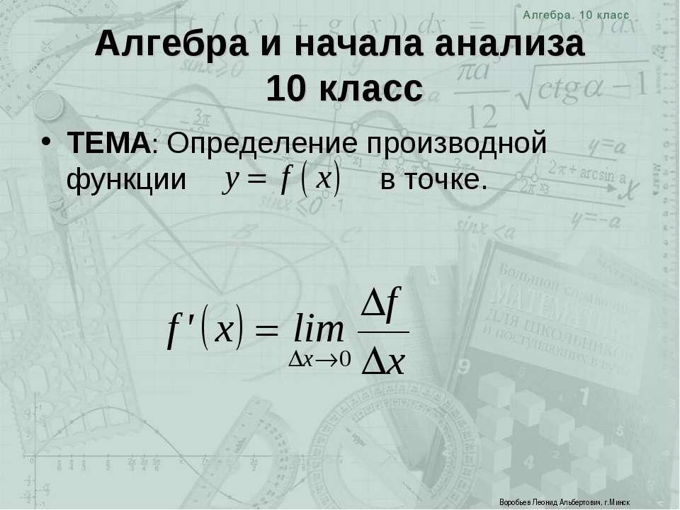 Алгебра и начала анализа 10 класс ТЕМА: Определение производной функции в точ...