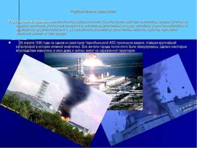 Радиоактивное заражение Радиоактивное заражение местности и находящихся на не...