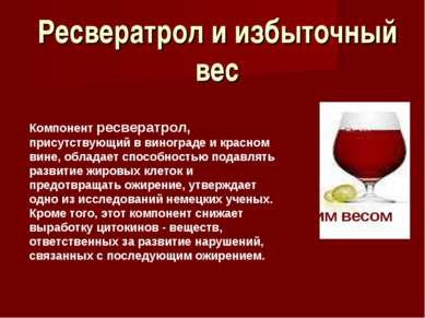 Вино поможет справиться с лишним весом Компонент ресвератрол, присутствующий ...