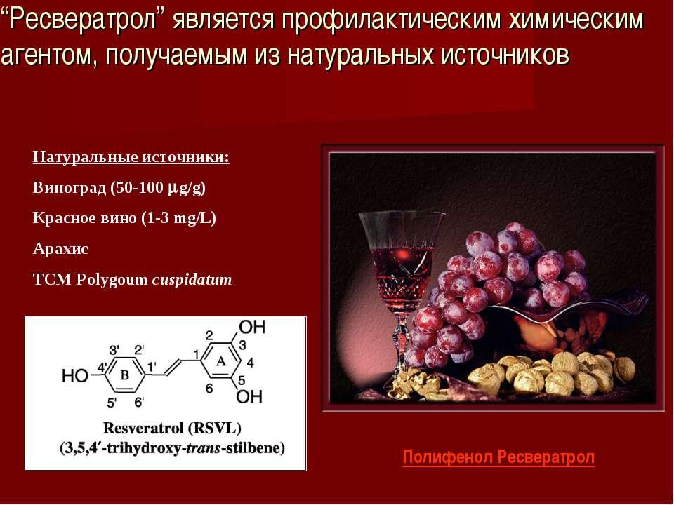Вино поможет справиться с лишним весом Натуральные источники: Виноград (50-10...
