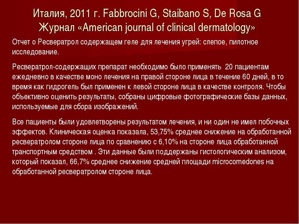 Вино поможет справиться с лишним весом Отчет о Ресвератрол содержащем геле дл...