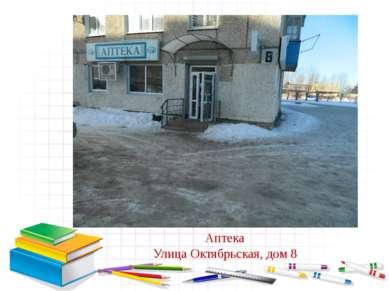Аптека Улица Октябрьская, дом 8