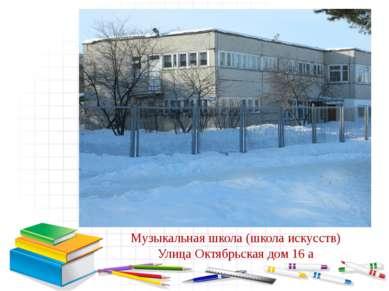 Музыкальная школа (школа искусств) Улица Октябрьская дом 16 а
