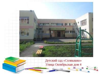 Детский сад «Солнышко» Улица Октябрьская дом 4