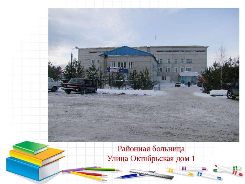 Районная больница Улица Октябрьская дом 1