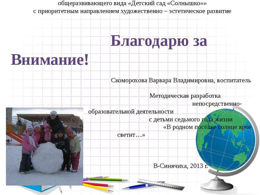 Муниципальное казённое дошкольное образовательное учреждение общеразвивающего...