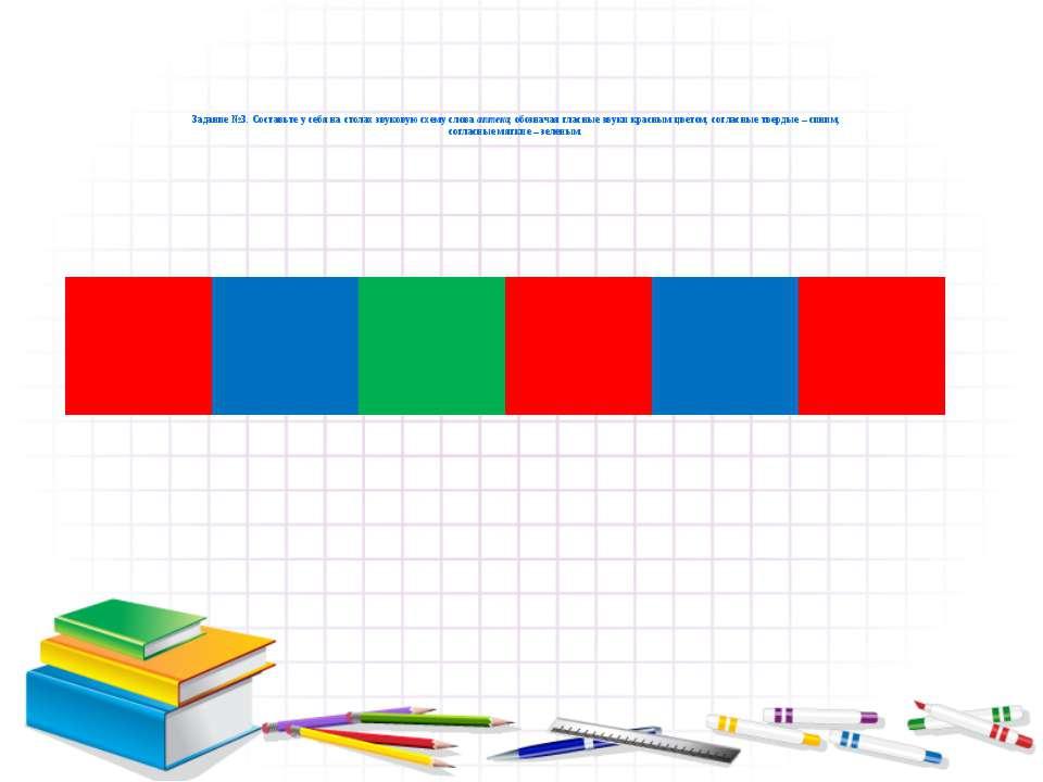 Задание №3. Составьте у себя на столах звуковую схему слова аптека, обо...