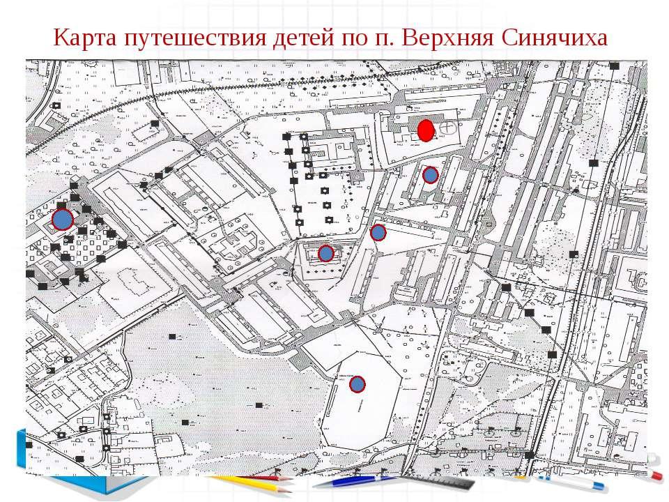 Карта путешествия детей по п. Верхняя Синячиха
