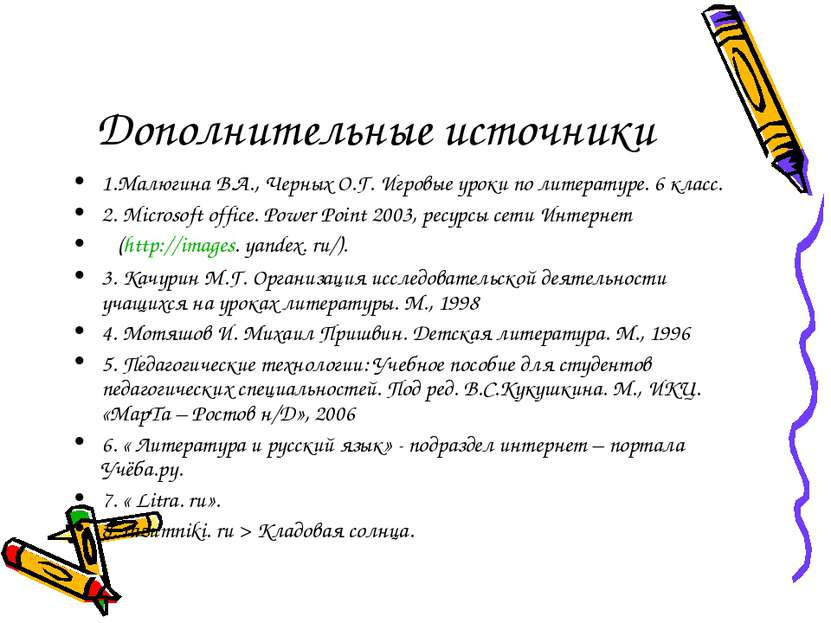 Дополнительные источники 1.Малюгина В.А., Черных О.Г. Игровые уроки по литера...