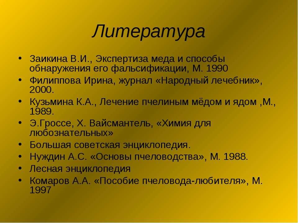 Литература Заикина В.И., Экспертиза меда и способы обнаружения его фальсифика...
