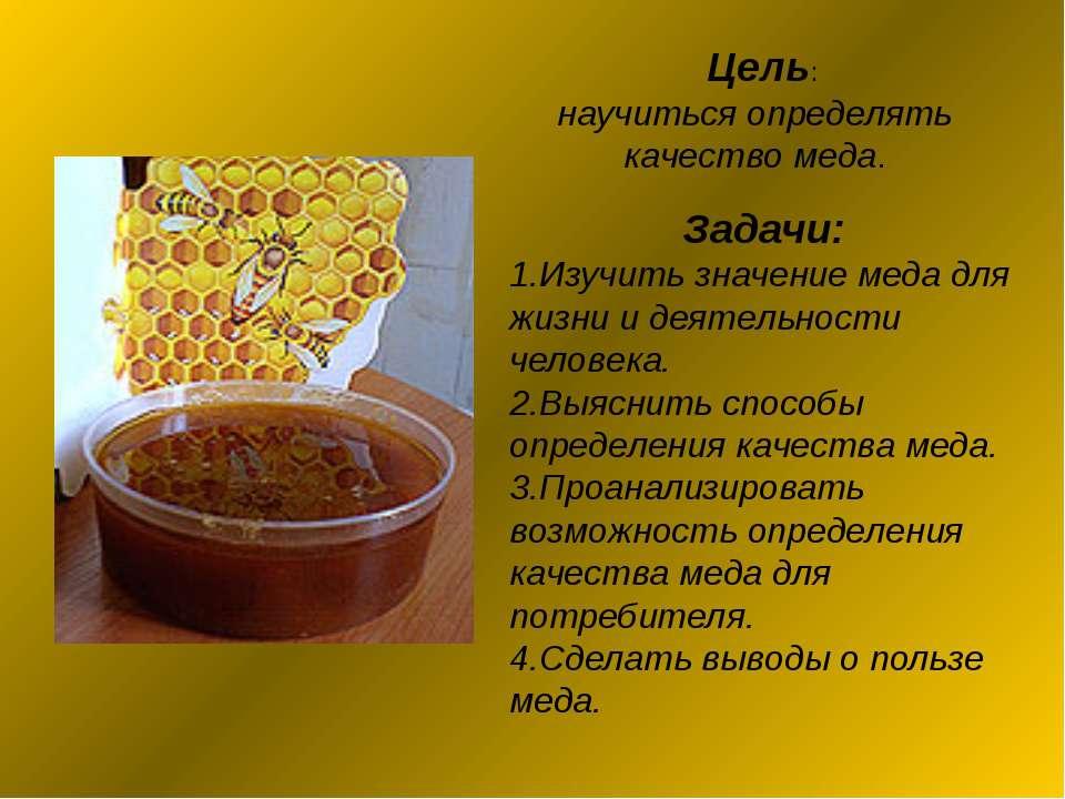 Цель: научиться определять качество меда. Задачи: 1.Изучить значение меда для...
