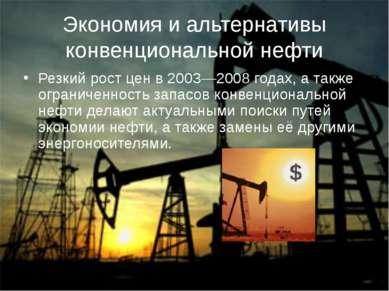 Экономия и альтернативы конвенциональной нефти Резкий рост цен в 2003—2008 го...