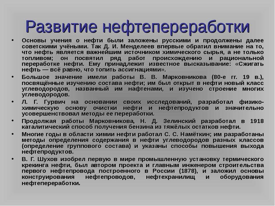 Развитие нефтепереработки Основы учения о нефти были заложены русскими и прод...
