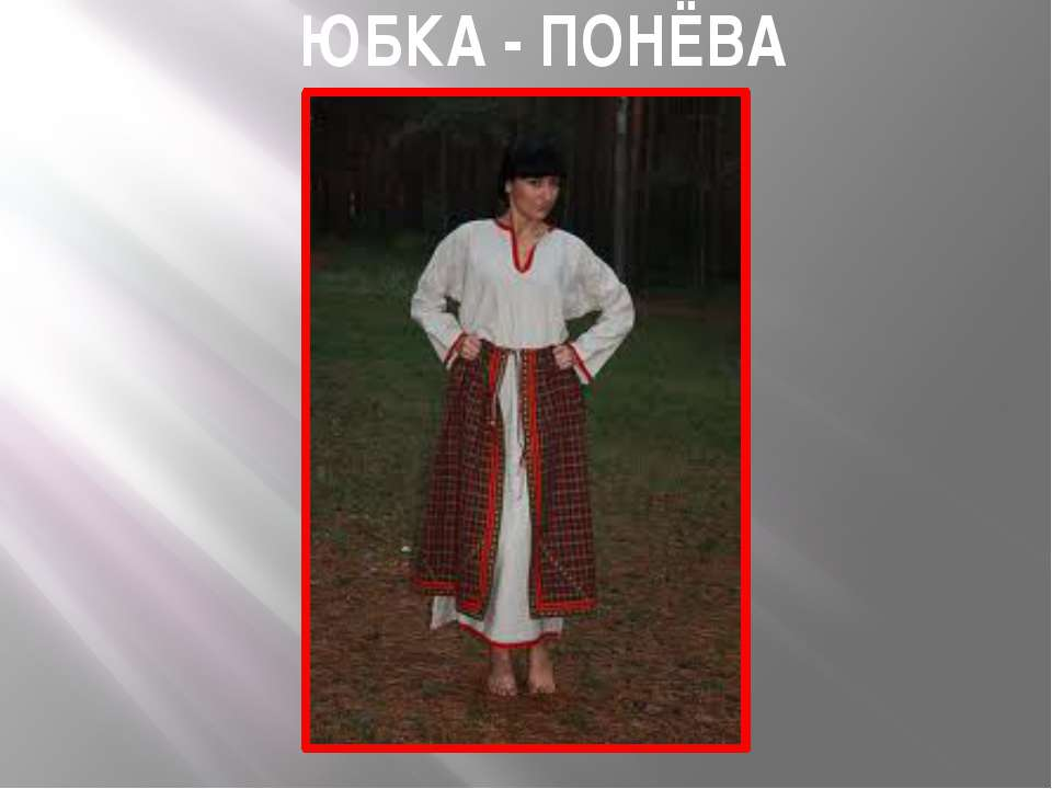 ЮБКА - ПОНЁВА