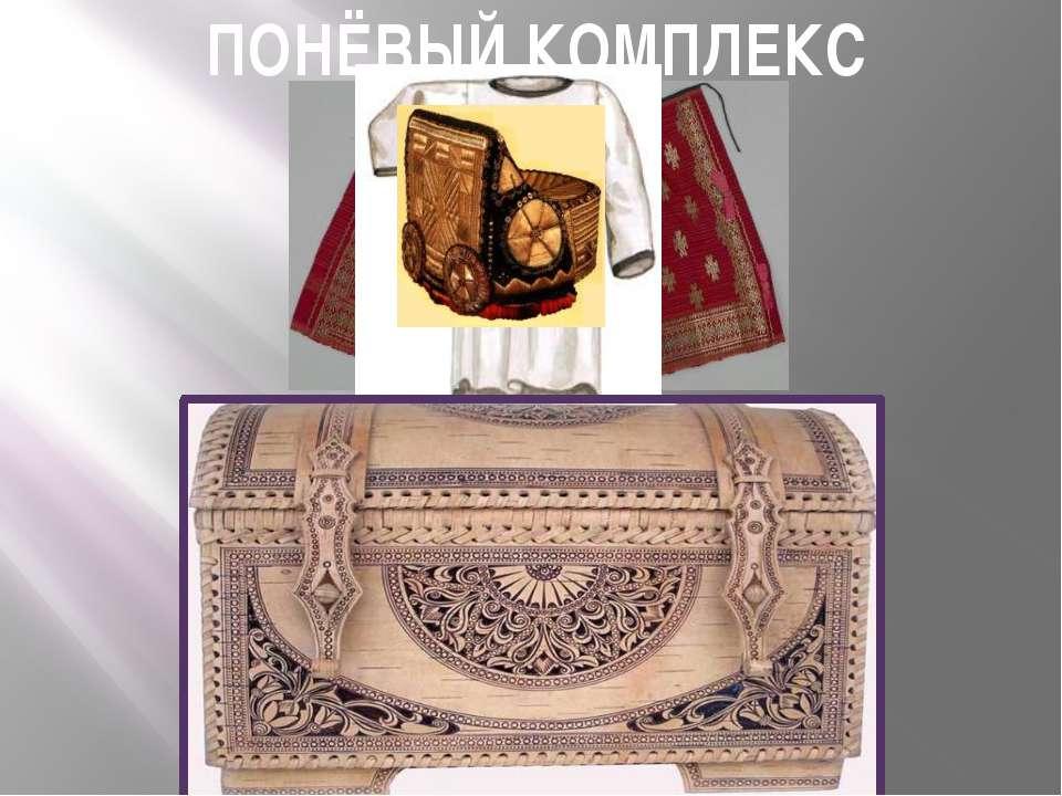 ПОНЁВЫЙ КОМПЛЕКС