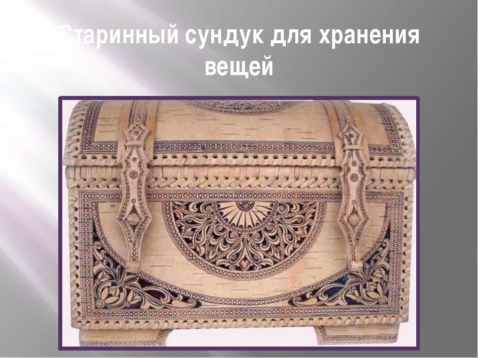 Старинный сундук для хранения вещей