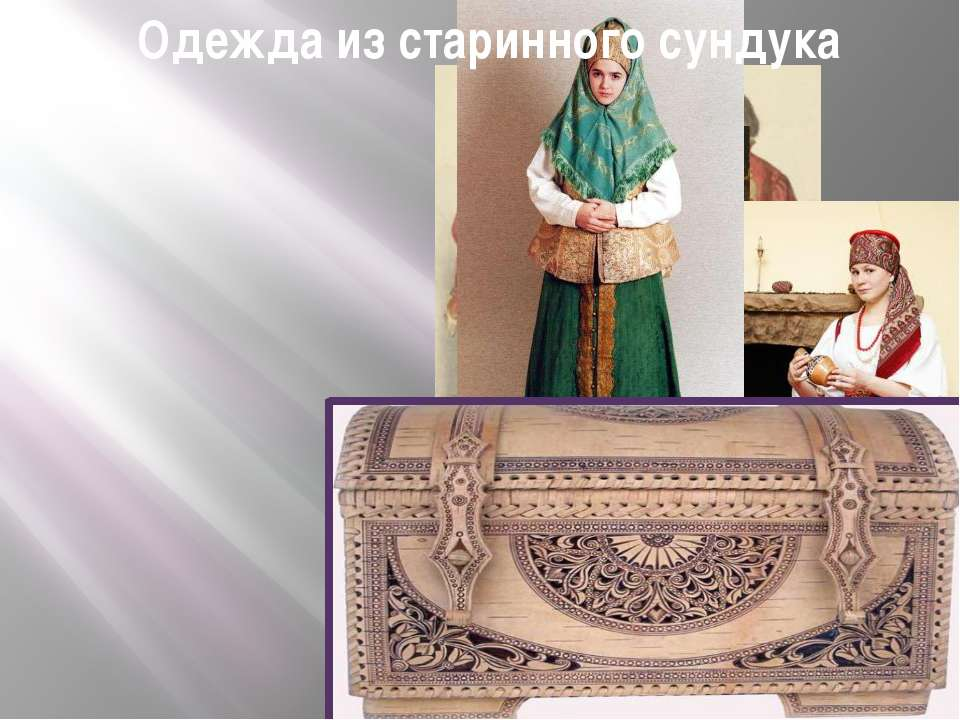 Одежда из старинного сундука