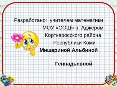 Разработано: учителем математики МОУ «СОШ» п. Аджером Корткеросского района Р...
