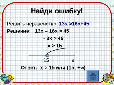 Найди ошибку! Решить неравенство: 13х >16х+45 Решение: 13х – 16х > 45 - 3х > ...