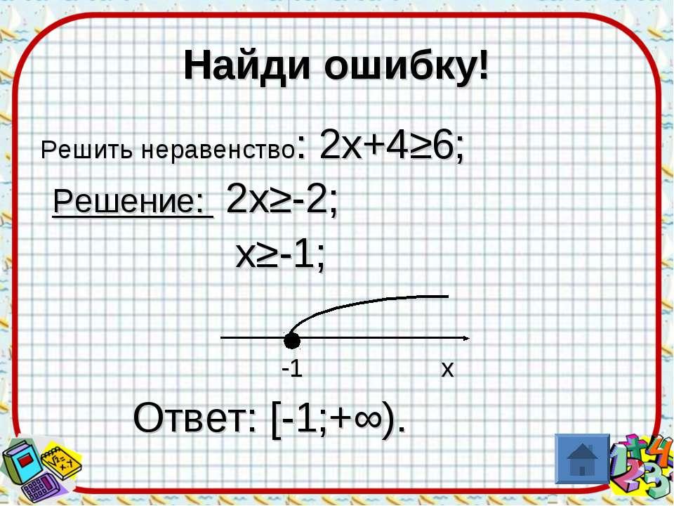 Найди ошибку! Решить неравенство: 2х+4≥6; Решение: 2х≥-2; х≥-1; -1 х Ответ: [...