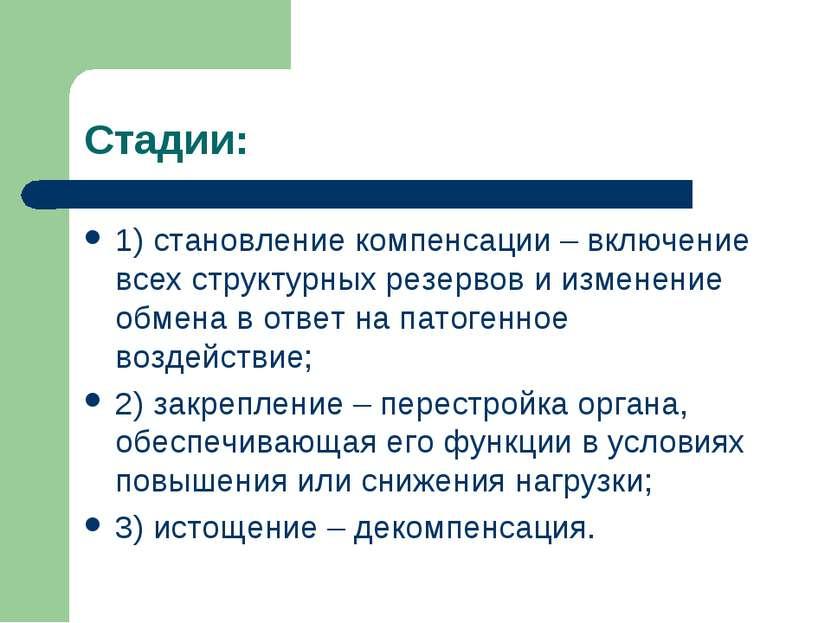 Стадии: 1) становление компенсации – включение всех структурных резервов и из...
