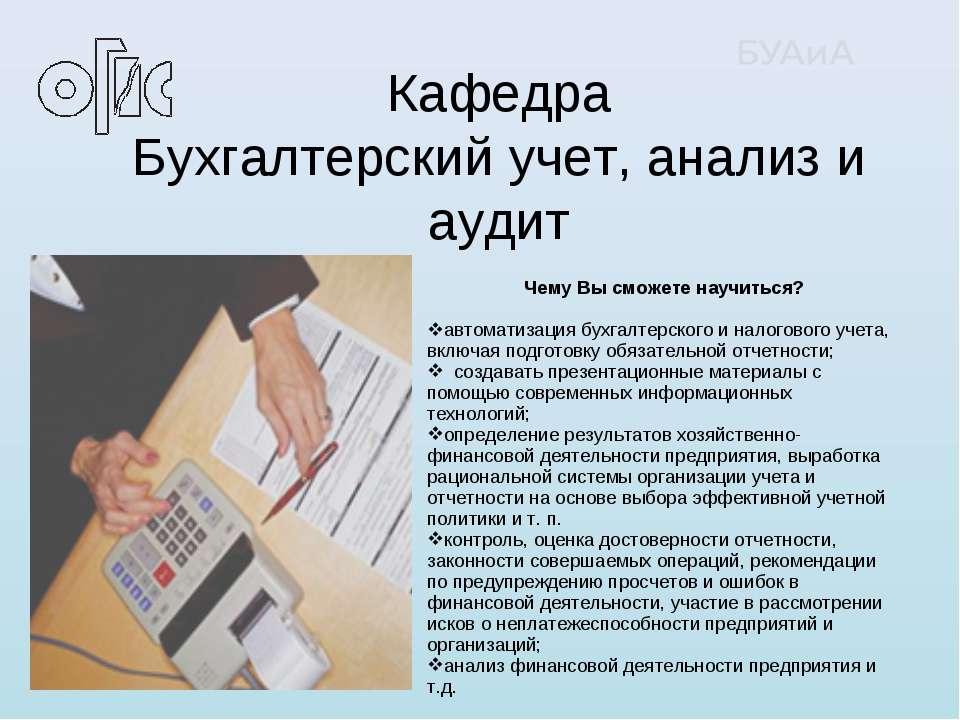 Чему Вы сможете научиться? автоматизация бухгалтерского и налогового учета, в...
