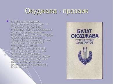 Окуджава - прозаик В 1961 году Окуджава дебютировал как прозаик: в альманахе ...