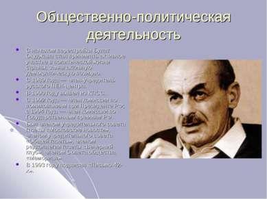 Общественно-политическая деятельность С началом перестройки Булат Окуджава ст...