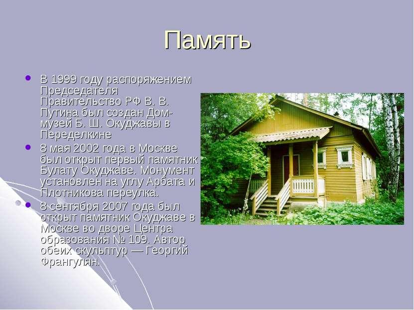 Память В 1999 году распоряжением Председателя Правительство РФ В. В. Путина б...