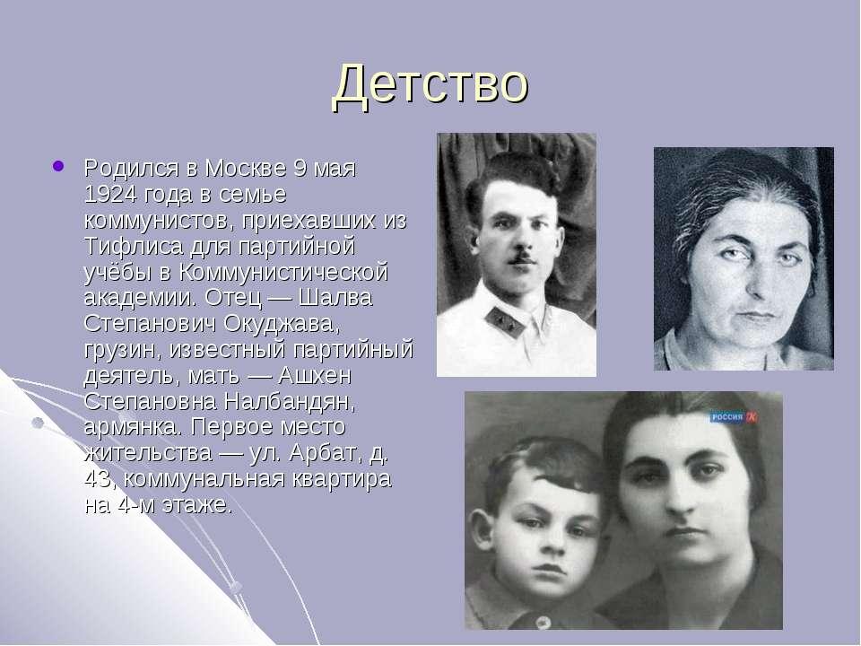 Детство Родился в Москве 9 мая 1924 года в семье коммунистов, приехавших из Т...