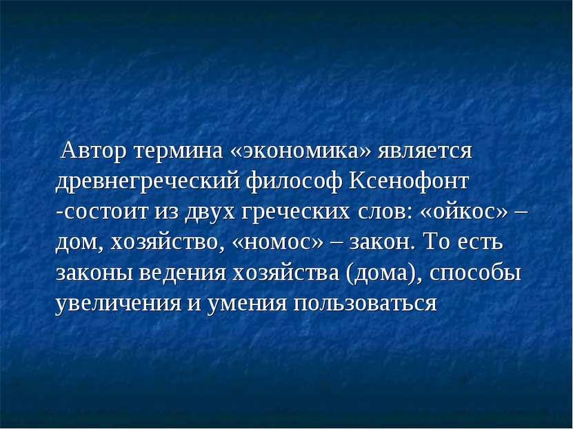 Автор термина «экономика» является древнегреческий философ Ксенофонт -состоит...