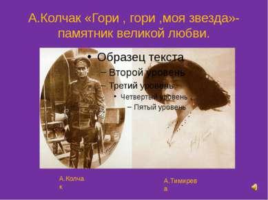 А.Колчак «Гори , гори ,моя звезда»- памятник великой любви. А.Колчак А.Тимирева