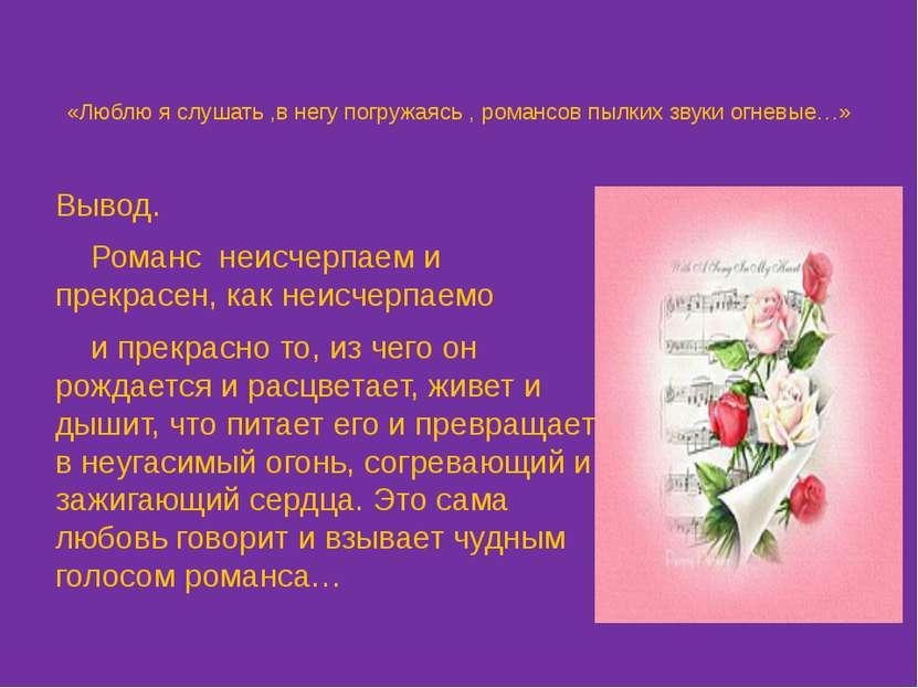 «Люблю я слушать ,в негу погружаясь , романсов пылких звуки огневые…» Вывод. ...