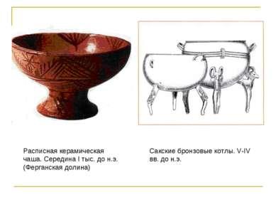 Сакские бронзовые котлы. V-IV вв. до н.э. Расписная керамическая чаша. Середи...